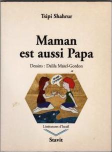 אמא היא גם אבא  צרפתית