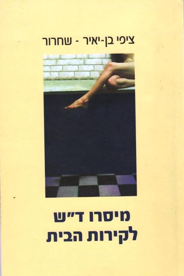 """מיסרו ד""""ש לקירות הבית, 2004"""