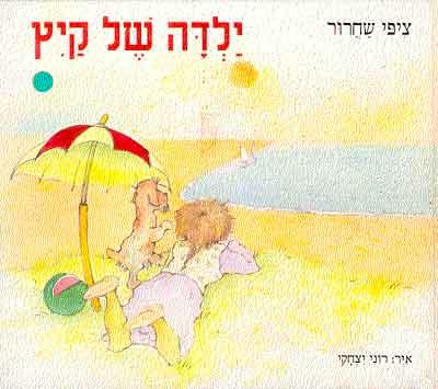 ילדה של קיץ, 1994