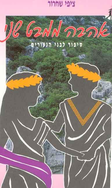אהבה ממבט שני, 1992