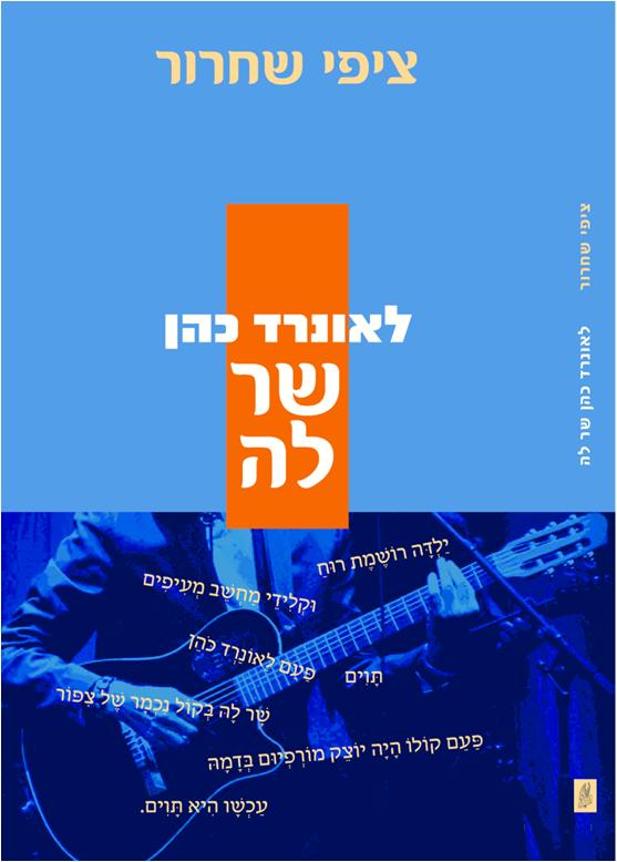 לאונרד כהן שר לה, 2014