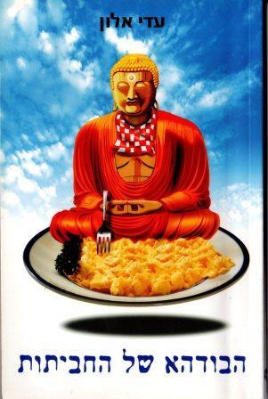 עדי אלון_הבודהה של החביתות_2004