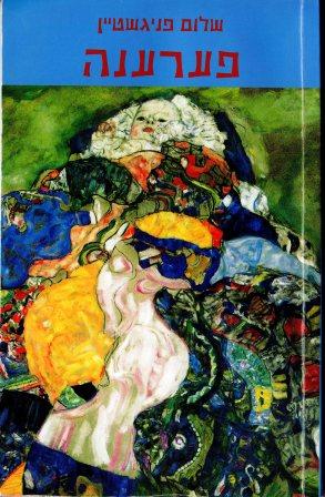 שלום  פניגשטיין-פערענה, 2008