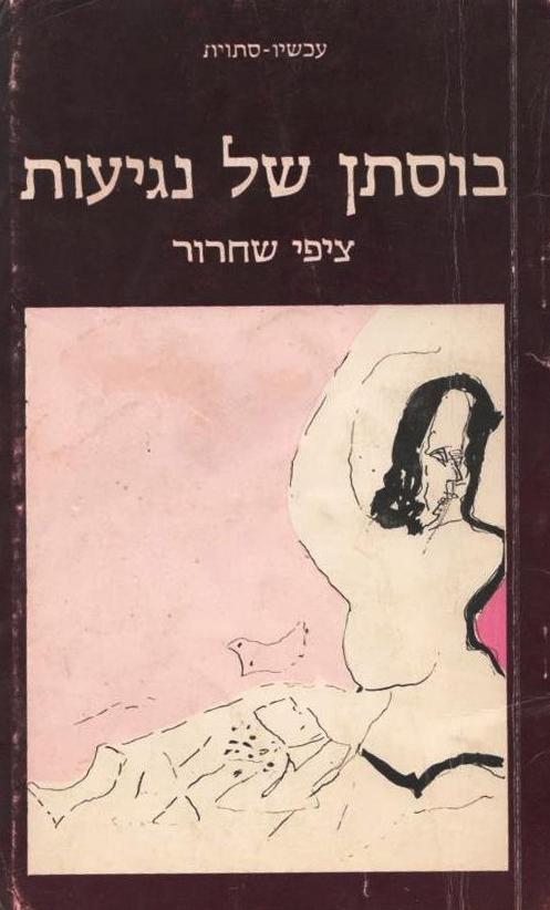 בוסתן של נגיעות. הוצאת עכשיו, 1982