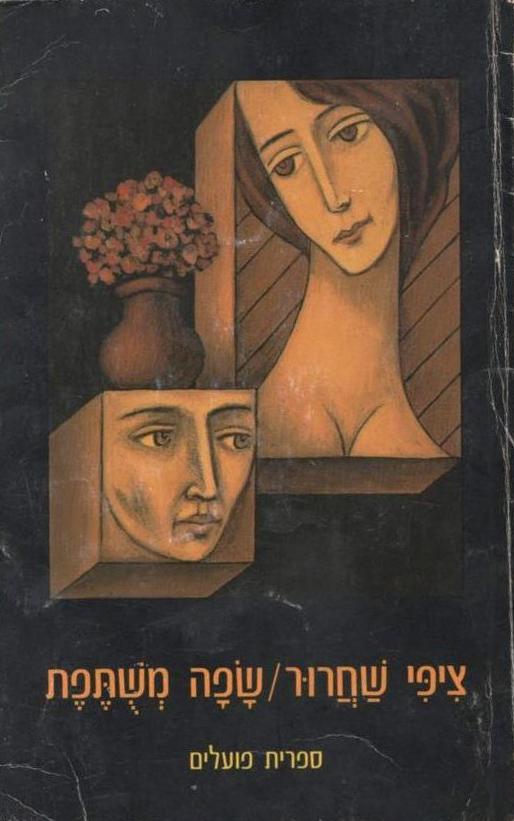 שפה משותפת. הוצאת ספריית הפועלים, 1987