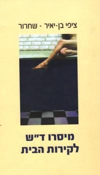 """מיסרו ד""""ש לקירות הבית .הוצאת ביתן, 2004"""