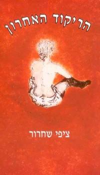 הריקוד האחרון, הוצאת ספריית מעריב, 1998