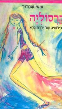 קרסוליה עלילותיה של ילדת פלא. הוצאת מוטיבים, 1987. פרוזה (ג-ד-ה)