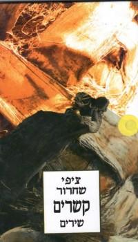 קטורת וכישוף .הוצאת אופיר/תג, 1993