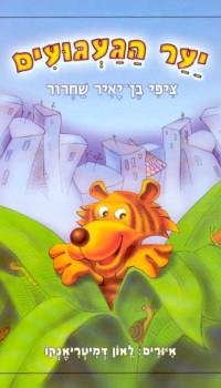 יער הגעגועים. דני ספרים, 2003. פרוזה (א-ג)