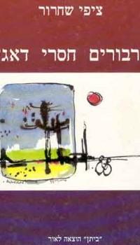 ברבורים חסרי דאגה. 1995