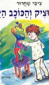 עבמצוציק והכוכב הירוק. מגדלור הוצאה לאור, 1999. פרוזה (א-ב)