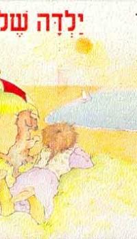 ילדה של קיץ. הוצאת מוטיבים, 1994.שירה(א-ב)