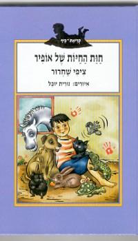חוות החיות של אופיר. הוצאת הקיבוץ המאוחד, 2002. פרוזה (א-ג)