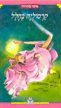 קרסוליה בחלל. הוצאת ספרית מעריב, 1991. פרוזה(ג-ה)