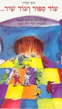 עוד סיפור ועוד שיר. סיפורים ושירים לחגי ישראל, למועדים ולכל ימות השנה. מגדלור הוצאה לאור, 1998. פרוזה(א-ג)