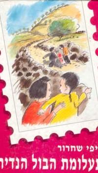 תעלומת הבול הנדיר. הוצאת ידיעות אחרונות, 1996. פרוזה (ד-ו)