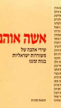 אשה אוהבת, הוצאת סתוית, 1985