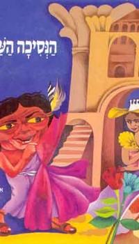 הנסיכה השקרנית. הוצאת דני ספרים/ ידיעות אחרונות, 1994. פרוזה (א-ג)