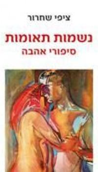 נשמות תאומות – סיפורי אהבה, גוונים הוצאה לאור, 2007