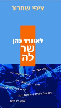 לאונרד כהן שר לה. הוצאת הקיבוץ המאוחד, 2014