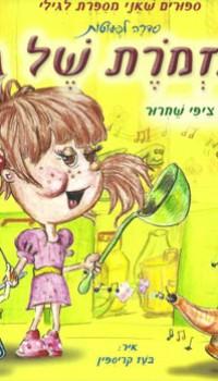 התזמורת של גילי, הוצאת הגר 2012