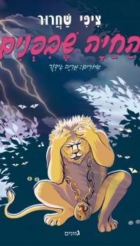 החיה שבפנים – סיפור ילדים. הוצאת גוונים, 2012. פרוזה (א-ד)