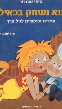 בוא נשחק בכאילו. הוצאת סתוית, 1983. שירים וסיפורים (א-ב)
